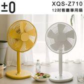日本 正負零±0 Z710 白色 生活電風扇 XQS-Z710 電風扇 立扇 節能 12吋 遙控器 公司貨