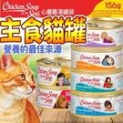 【培菓平價寵物網】心靈雞湯》無穀全齡禽肉/鮭魚限定貓罐-156g*24罐