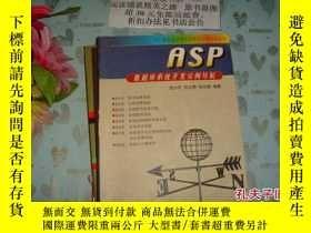 二手書博民逛書店ASP數據庫系統開發實例導航(罕見》文泉計算機類Tie-4. 紙