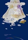 (二手書)水神一族