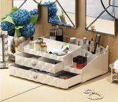 抽屜式家用梳妝臺塑料創意大號化妝品收納盒Dhh3540【潘小丫女鞋】