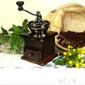 原木咖啡豆研磨機磨豆機研磨器手動家用谷物磨粉機粉碎機小型『櫻花小屋』