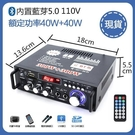 【現貨免運】110V擴大機 小型12V功放機 40W額定功率 真空管擴音機 小型卡拉OK 插卡U盤