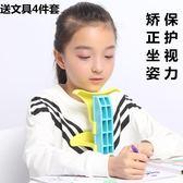 兒童視力保護器小學生坐姿矯正器糾正寫字姿勢儀架【巴黎世家】
