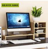 護頸電腦顯示器屏增高架辦公室液晶底座