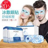 【H&K】香港 冰川控水 冰敷冷敷眼罩 20入(凝膠冰涼冰冰袋眼罩眼貼)