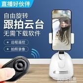 【開機即用不需要下載APP】手機云臺穩定器360度旋轉智能跟拍防抖人體識 美物生活館