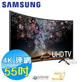 SAMSUNG三星 55吋 4K UHD 黃金曲面液晶電視 UA55RU7300WXZW / UA55RU7300