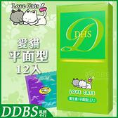 台灣製 愛貓 超薄 平面型 衛生套 保險套 12片 (綠盒) 熱銷 情趣 推薦【DDBS】