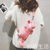 斜背包上新女包小包包潮新款韓版可愛粉色小豬單肩包超火斜挎卡通包初語生活