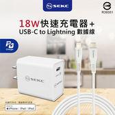 SEKC PD 快速充電組 18W快速充電器+USB-C to Lightning 充電傳輸線 閃充  充電頭 旅充