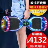 平衡車 超盛電動扭扭車雙輪兒童智慧自平衡代步車成人兩輪體感思維平衡車 果果輕時尚NMS