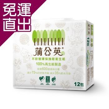 蒲公英 環保抽取式衛生紙 100抽x12包x6串/箱【免運直出】
