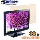 ★藍光博士★32吋抗藍光液晶螢幕護目鏡 JN-32PLB