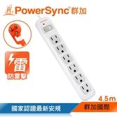 群加 PowerSync 一開六插防雷擊抗搖擺延長線/4.5m(TPS316AN9045)