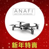 【新年特賣】登入送原廠電池~ 三電池版~Parrot Anafi Extended 派洛特 空拍機 航拍機 (公司貨)