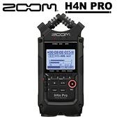 ZOOM H4N PRO 手持錄音機 公司貨 黑色