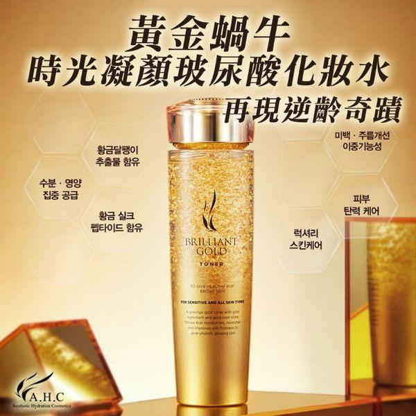 【Miss Sugar】韓國 AHC 黃金蝸牛時光凝顏玻尿酸化妝水 140ml