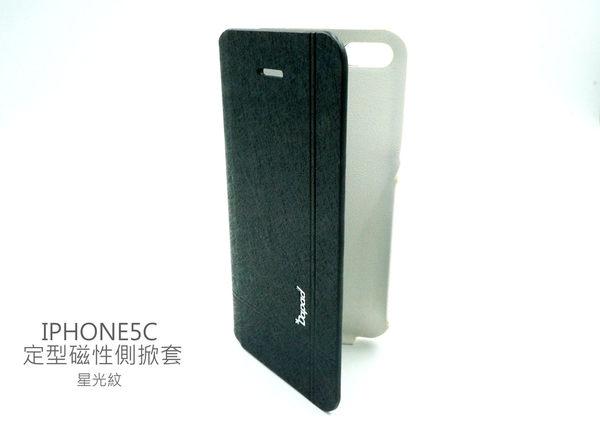 【限量出清】iPhone 5C 星光紋定型磁性側掀皮套 iPhone5C Apple 手機皮套