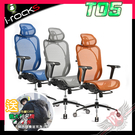 [ PC PARTY ] 送後背包 i-Rocks T05 人體工學辦公椅 藍 灰 橘