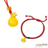 J'code真愛密碼 平安鎖黃金中國繩手鍊+聚福袋黃金墜飾(小)