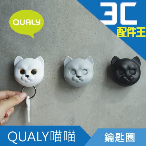 QUALY 喵喵 鑰匙圈 金鑰守護者 鑰匙環 鑰匙扣 鑰匙掛勾 生活 設計 造型 創意 文創 貓咪