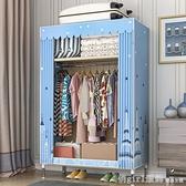 衣櫃 布衣櫃鋼管加粗加固加厚組裝雙人簡易家用臥室收納衣櫃出租房衣櫥 開春特惠 YTL