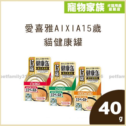 寵物家族- 愛喜雅AIXIA15歲貓健康罐(三種口味)老貓保健40g