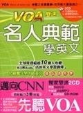 二手書博民逛書店 《VOA名人典範學英文 (附2CD)》 R2Y ISBN:9868085667│VOA研究團隊