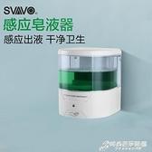 皂液器kfc衛生間壁掛式全自動感應給皂器洗手間肥皂洗手液盒 時尚芭莎