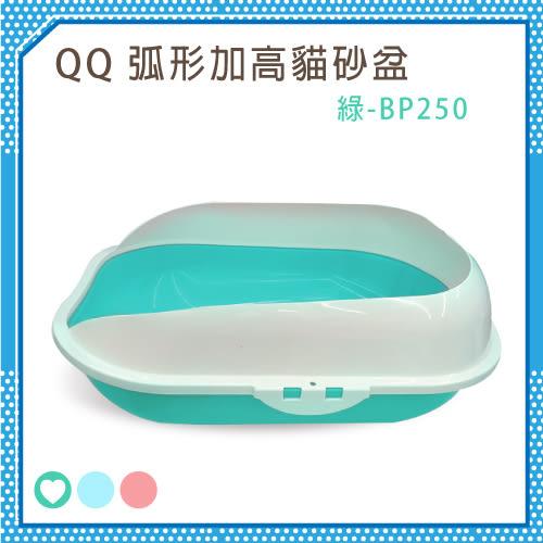 【力奇】QQ 弧型加高貓砂盆 (BP250)-綠-【單層、無附貓鏟】(H002E03-3)