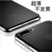[24hr-現貨快出] 防塵塞 透明 鏡頭保護 透明 軟殼 蘋果 iPhone 7/8 plus 4.7 手機殼 矽膠 tpu 透明殼