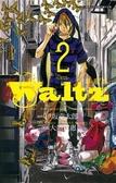 (二手書)waltz華爾滋(2)