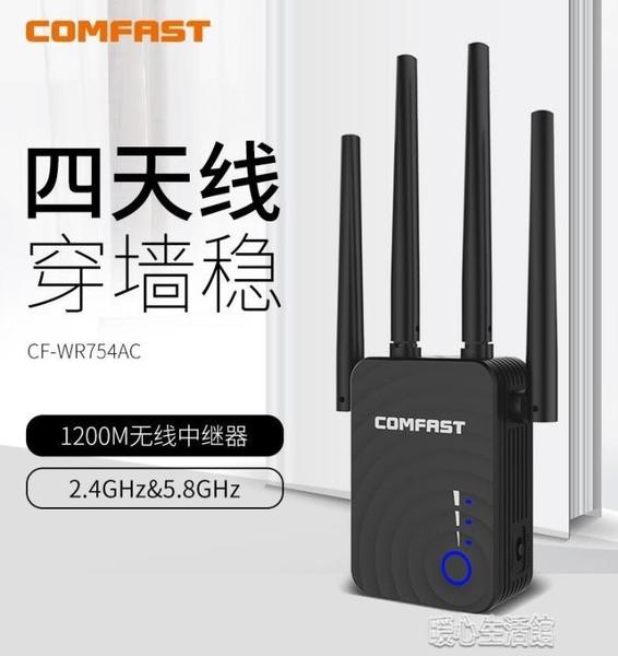 1200M四天線穿牆COMFAST雙頻千兆WiFi信號擴大器增強器加強放大器路 快速出貨