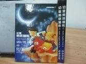 【書寶二手書T6/語言學習_XAJ】幼童美語潛能_1~3冊合售