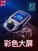 車載MP3播放器藍芽接收器汽車usb音響多功能通用充電器萬能帶【快速出貨】