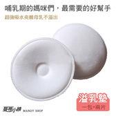 * 蔓蒂小舖孕婦裝【M6640】* 哺乳媽咪必需品‧可洗式立體環保防溢乳墊‧可重複使用