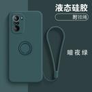 小米 POCO F3 X3 Pro 手機殼 液態矽膠防摔 軟殼 保護套 帶掛繩指環支架 簡約純色