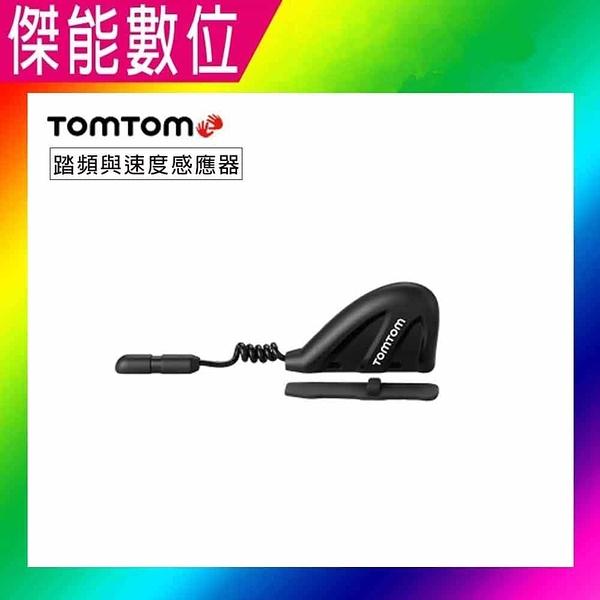 【福利品優惠價】TOMTOM BT Cadence/Speed Sensor踏頻器 藍芽單車踏頻器 踏頻與速度感應器 原廠