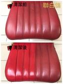 皮革清潔一皮革DIY清潔組.二手皮沙發清潔.皮沙發清潔.辦公椅清潔一省450元
