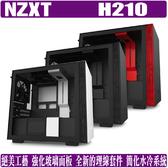 [地瓜球@] NZXT H210 電腦 機殼 Mini ITX 水冷 機箱