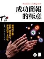 二手書博民逛書店《成功簡報的極意:簡報的企劃×設計×發表技巧×形象經營×全球性》
