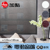 加點 120*185cm 科技網布DIY電動遮光窗簾高貴紫120x185cm