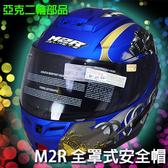 M2R OX-2 消光藍 全罩帽 全罩 安全帽 新款 素色 彩繪