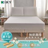 【床組】雙人5尺 完美情人 床組 (舒軟靠枕 床頭片 + 布床底) 床架 床板 雙人床組 -KIKY