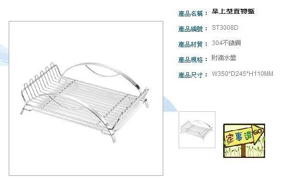 [家事達] 日日 DAY&DAY 不鏽鋼桌上型碗盤架 ST3008D +