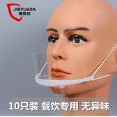 10個裝微笑口罩透明口罩防霧透氣塑膠口罩