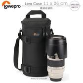 《飛翔3C》LOWEPRO 羅普 Lens Case 11x26cm 鏡頭收納袋〔公司貨〕鏡頭包 保護套 防水防塵