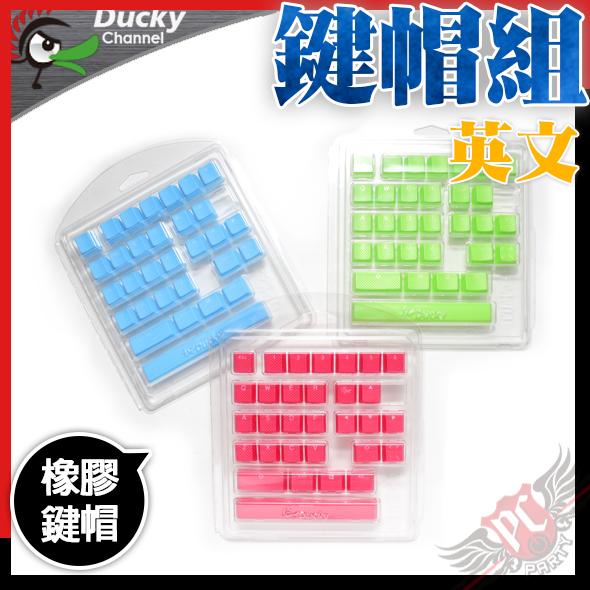 [ PCPARTY ] 創傑 DUCKY Keycap 橡膠鍵帽組 紅 綠 藍