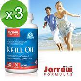 《Jarrow賈羅公式》超級磷蝦油600MG軟膠囊(30粒/瓶)x3瓶組